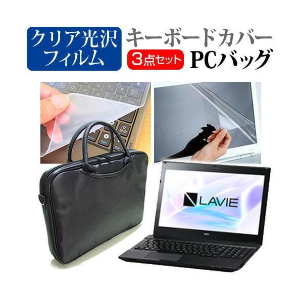 NEC LAVIE Note Standard NS350/HA 3WAYノートPCバッグ クリア光沢 液晶保護フィルム シリコンキーボードカバー 3点セット
