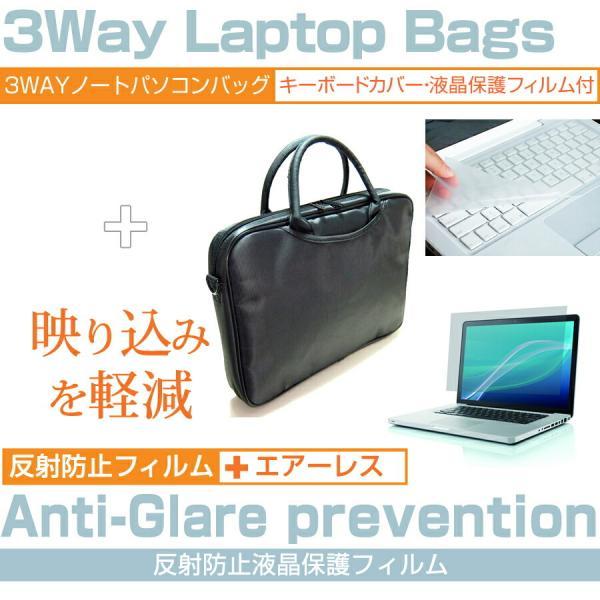 富士通 LIFEBOOK A577/RX 3WAYノートPCバッグ 反射防止 液晶保護フィルム シリコンキーボードカバー 3点セット