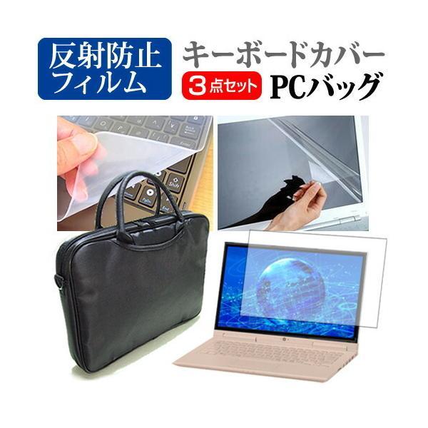 Lenovo ThinkPad E590(15.6インチ)機種で使える 3WAYノートPCバッグ 反射防止 液晶保護フィルム シリコンキーボードカバー 3点セット