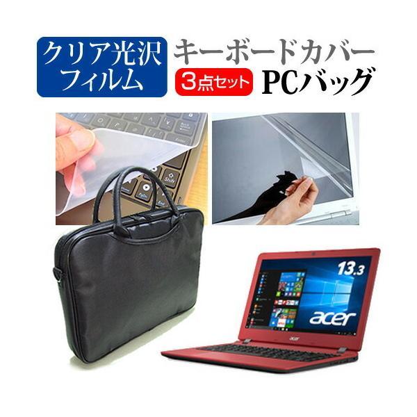 Acer Aspire ES 13 ES1-332-H14P/R 3WAYノートPCバッグ クリア光沢 液晶保護フィルム シリコンキーボードカバー 3点セット