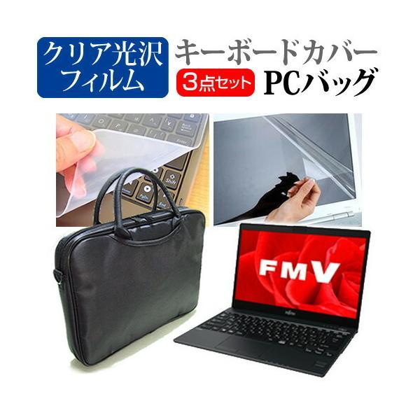 富士通 FMV LIFEBOOK UHシリーズ UH55/B3 3WAYノートPCバッグ クリア光沢 液晶保護フィルム シリコンキーボードカバー 3点セット