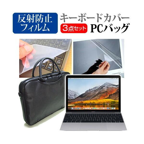 APPLE 12インチMacBook 2017 3WAYノートPCバッグ 反射防止 液晶保護フィルム シリコンキーボードカバー 3点セット