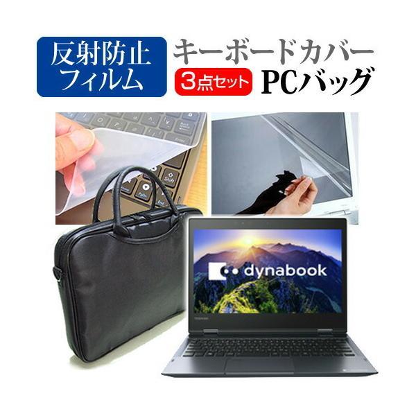 東芝 dynabook V72 V72/F 3WAYノートPCバッグ 反射防止 液晶保護フィルム シリコンキーボードカバー 3点セット