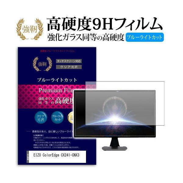 EIZO ColorEdge CX241-CNX3 強化 ガラスフィルム と 同等の 高硬度9H ブルーライトカット 光沢タイプ 改訂版 液晶保護フィルム