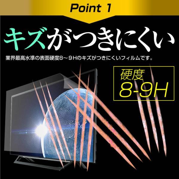 アグレクション SU32DTV[32インチ]機種で使える  強化ガラス と 同等の 高硬度9H ブルーライトカット 反射防止 液晶TV 保護フィルム