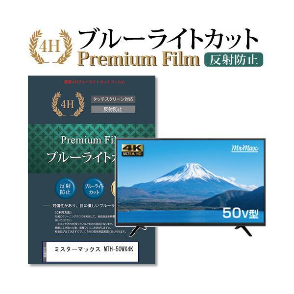 ミスターマックス MTH-50WX4K(50インチ]機種で使える  強化ガラス と 同等の 高硬度9H ブルーライトカット 反射防止 液晶TV 保護フィルム mediacover