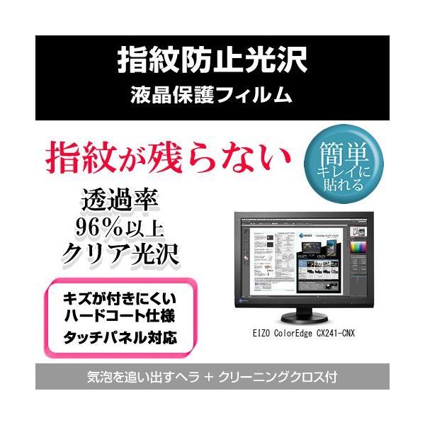 EIZO ColorEdge CX241-CNX 指紋防止 クリア光沢 液晶保護フィルム