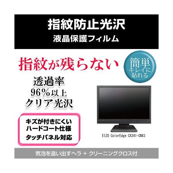 EIZO ColorEdge CX241-CNX3 指紋防止 クリア光沢 液晶保護フィルム