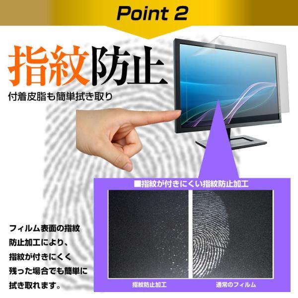 ASUS VZ249HR-J(23.8インチ)機種で使える タッチパネル対応 指紋防止・クリア光沢 液晶保護フィルム 液晶モニター保護フィルム mediacover 05