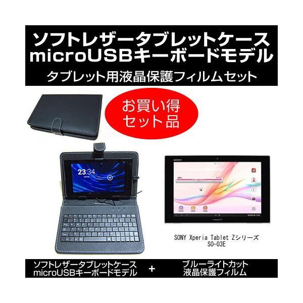 SONY Xperia Tablet Zシリーズ SO-03E MicroUSB接続専用キーボード付ケース ブルーライトカットフィルム セット