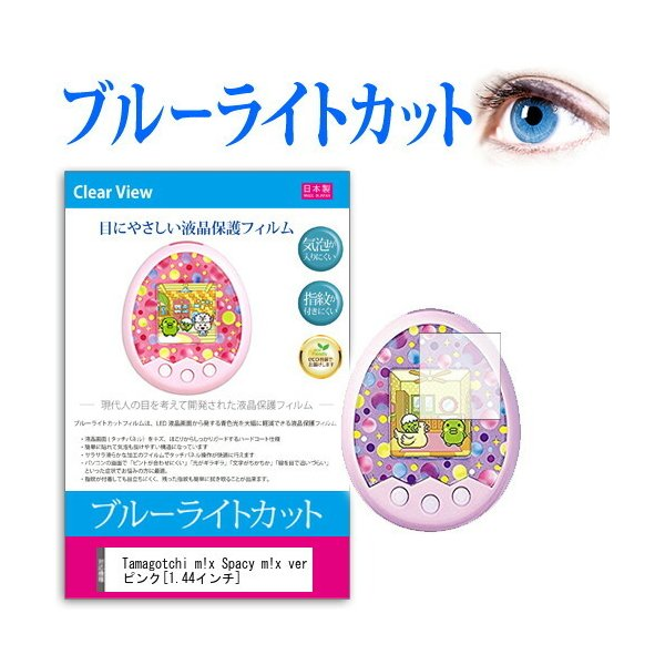 Tamagotchi m!x Spacy m!x ver ピンク ブルーライトカット 反射防止 指紋防止 気泡レス 液晶保護フィルム|mediacover