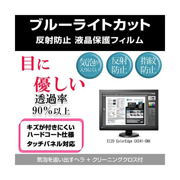 EIZO ColorEdge CX241-CNX ブルーライトカット 反射防止 指紋防止 気泡レス 液晶保護フィルム