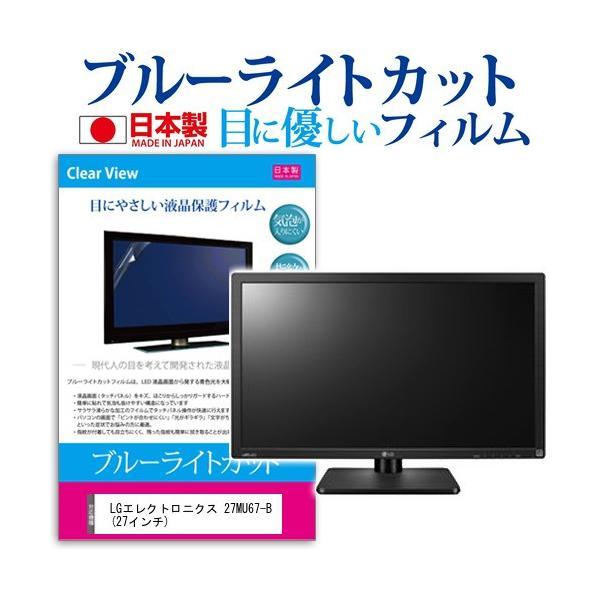 LGエレクトロニクス 27MU67-B ブルーライトカット 反射防止 指紋防止 気泡レス 液晶保護フィルム|mediacover