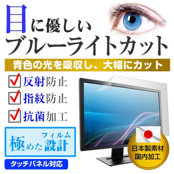 LGエレクトロニクス 27MU67-B ブルーライトカット 反射防止 指紋防止 気泡レス 液晶保護フィルム|mediacover|02