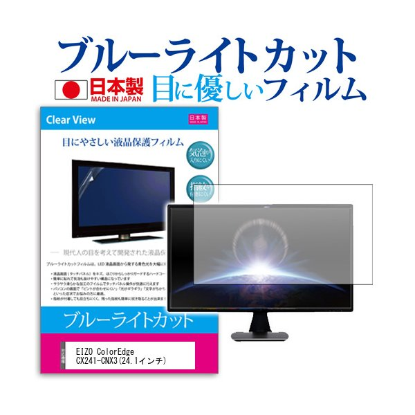 EIZO ColorEdge CX241-CNX3 ブルーライトカット 反射防止 指紋防止 気泡レス 液晶保護フィルム