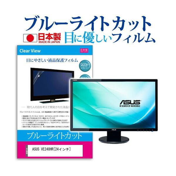 ASUS VE248HR ブルーライトカット 反射防止 指紋防止 気泡レス 液晶保護フィルム|mediacover