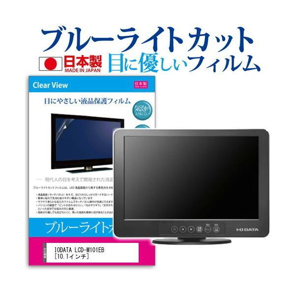 IODATA LCD-M101EB ブルーライトカット 反射防止 液晶保護フィルム 指紋防止 気泡レス加工  キズ防止