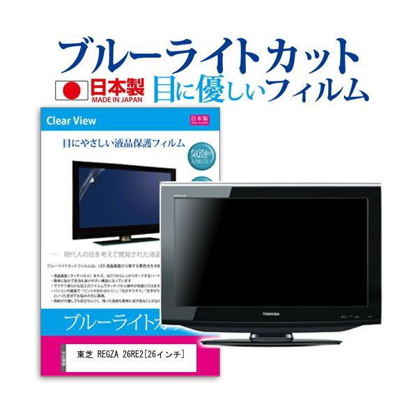 東芝 REGZA 26RE2 ブルーライトカット 反射防止 指紋防止 気泡レス 液晶保護フィルム