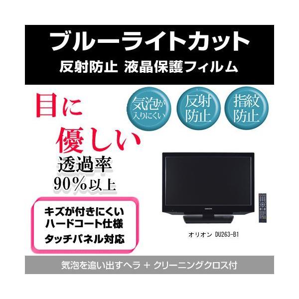 オリオン DU263-B1 ブルーライトカット 反射防止 指紋防止 気泡レス 液晶保護フィルム
