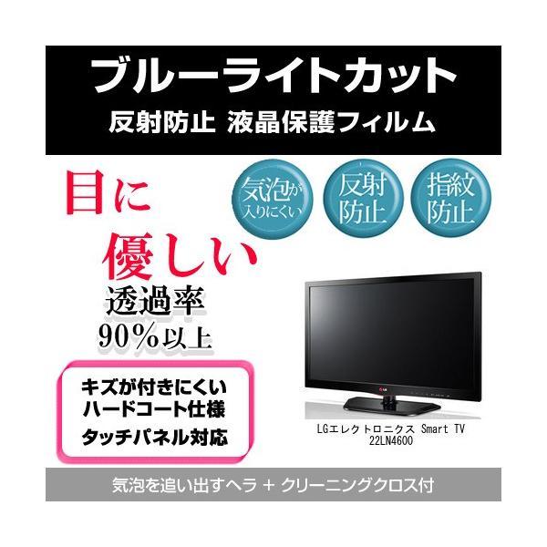 LGエレクトロニクス Smart TV 22LN4600 ブルーライトカット 反射防止 指紋防止 気泡レス 液晶保護フィルム