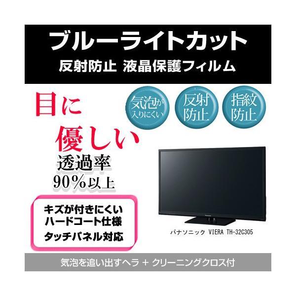 パナソニック VIERA TH-32C305 ブルーライトカット 反射防止 指紋防止 気泡レス 液晶保護フィルム