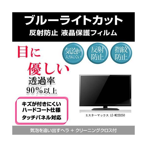 ミスターマックス LE-M22D250 ブルーライトカット 反射防止 指紋防止 気泡レス 液晶保護フィルム mediacover