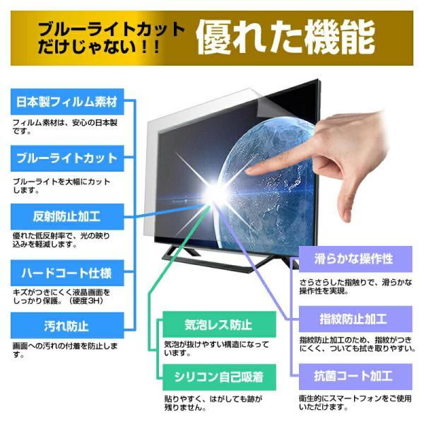東芝 REGZA 19S22[19インチ]機種で使える ブルーライトカット 反射防止 液晶TV 保護フィルム 指紋防止 気泡レス加工 キズ防止