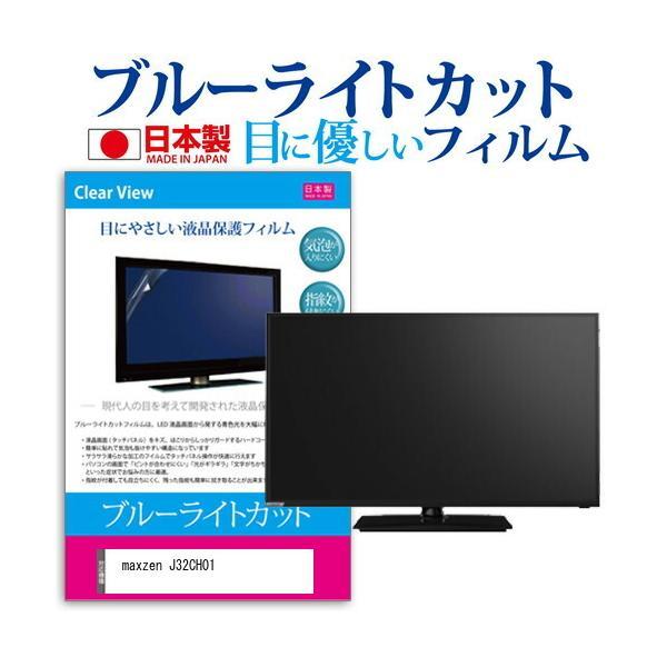 maxzen J32CH01 (32インチ) 機種で使える ブルーライトカット 反射防止 液晶TV 保護フィルム 指紋防止 気泡レス加工 キズ防止