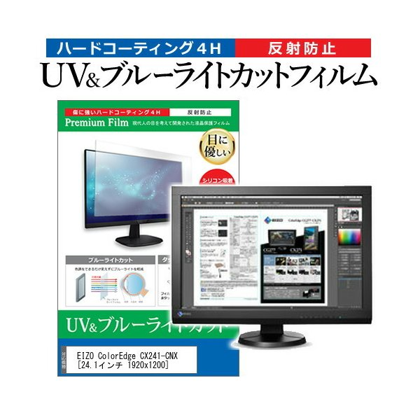 EIZO ColorEdge CX241-CNX (24.1インチ 1920x1200) 機種で使える ブルーライトカット 反射防止 指紋防止 液晶保護フィルム