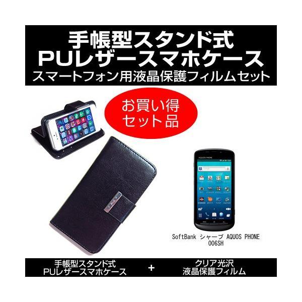 ソフトバンク シャープ AQUOS PHONE 006SH 手帳型 レザーケース 黒 と 指紋防止 クリア 光沢 液晶保護フィルム のセット mediacover