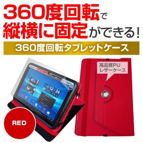 MARSHAL IRIE MAL-FWTVTB01(10.1インチ]機種で使える 360度回転 スタンド機能 レザーケース 赤 と 液晶保護フィルム 指紋防止 クリア光沢 セット mediacover 02