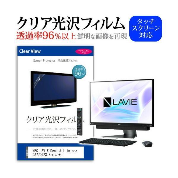 NEC LAVIE Desk All-in-one DA770/KAB クリア光沢 指紋防止 液晶保護フィルム 透過率96% キズ防止|mediacover