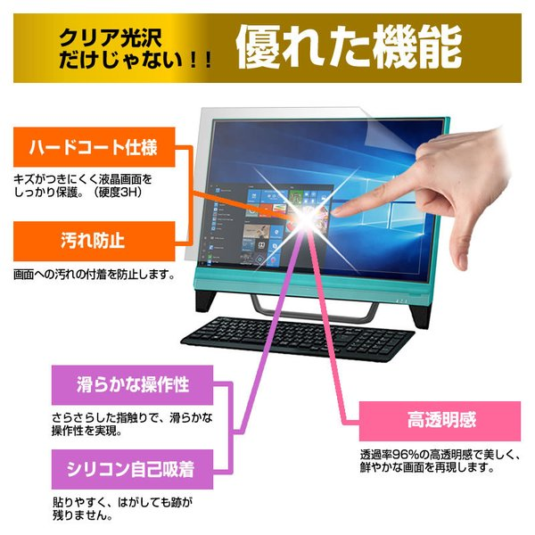 NEC LAVIE Desk All-in-one DA770/KAB クリア光沢 指紋防止 液晶保護フィルム 透過率96% キズ防止|mediacover|03