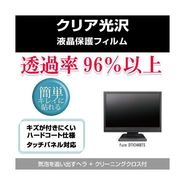 fuze DTV246BTS クリア光沢 液晶保護フィルム