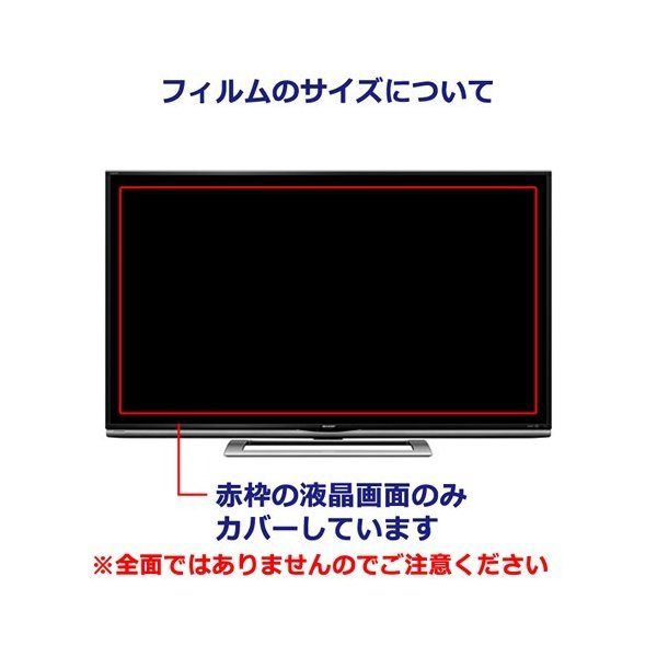 neXXion WS-TV2455DVB クリア光沢 液晶保護フィルム