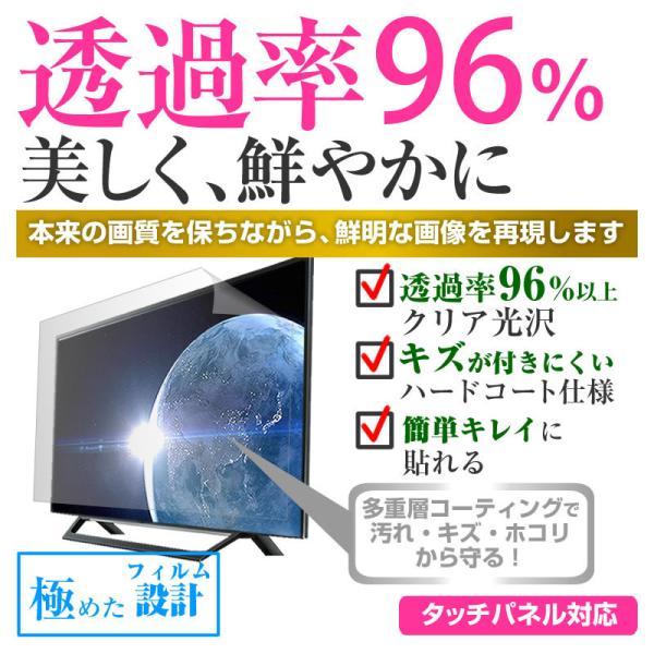 m・Grace MG-24S1T100RLG[24インチ]機種で使える 透過率96% クリア光沢 液晶保護 フィルム 液晶TV 保護フィルム