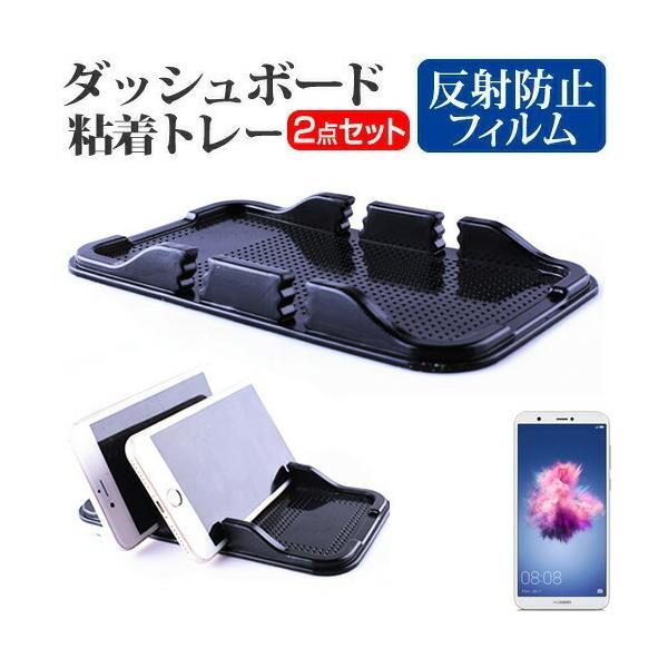 Huawei nova lite 2 (5.65インチ) 機種で使える ダッシュボード粘着トレー と 反射防止 液晶保護フィルム スマホスタンド 吸着タイプ