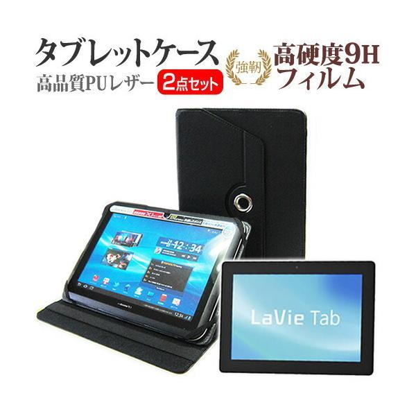 NEC LaVie Tab E TE510/N1B PC-TE510N1B(10.1インチ)スタンド機能レザーケース黒 と 強化 ガラスフィルムと同等の 高硬度9H フィルム