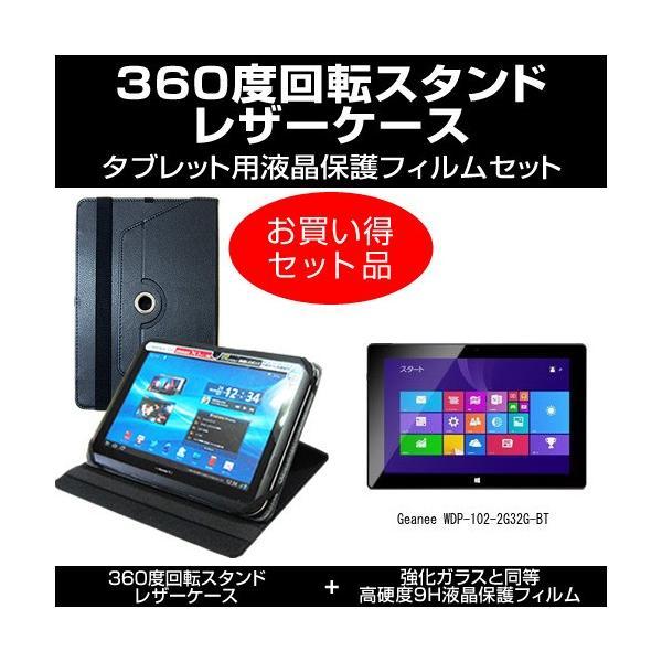 Geanee WDP-102-2G32G-BT レザーケース 黒 と 強化ガラス同等 高硬度9H 液晶保護フィルム のセット