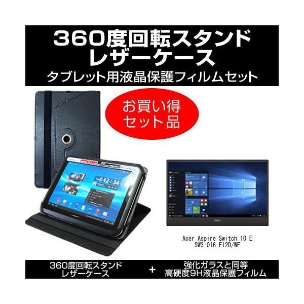 Acer Aspire Switch 10 E SW3-016-F12D/WF レザーケース 黒 と 強化ガラス同等 高硬度9H フィルム のセット