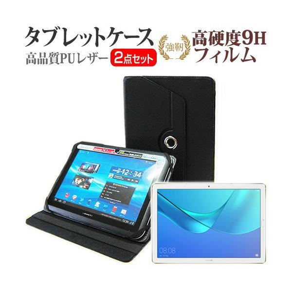 HUAWEI MediaPad M5 Pro (10.8インチ) 機種で使える 360度回転 スタンド機能 レザーケース 黒 と 強化ガラス と 同等の 高硬度9H フィルム セット ケース カバー