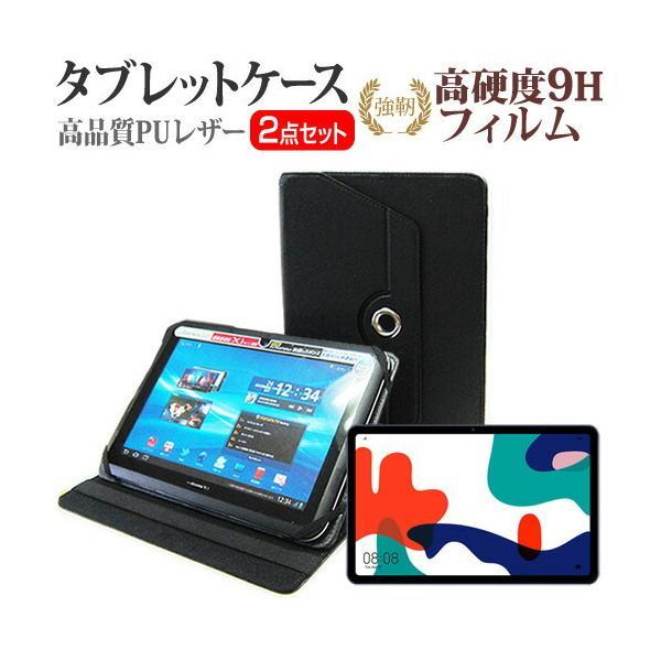 HUAWEI MatePad (10.4インチ) 機種で使える 360度回転 スタンド機能 レザーケース 黒 と 強化ガラス と 同等の 高硬度9H フィルム セット