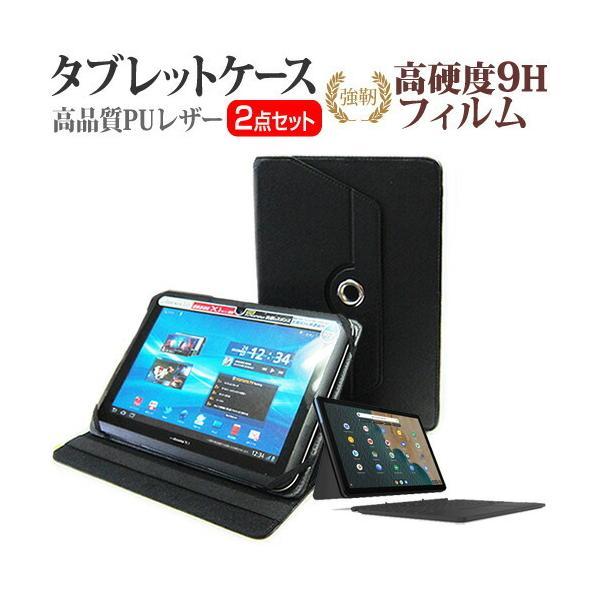 Lenovo IdeaPad Duet Chromebook 2020年版 (10.1インチ) 機種で使える スタンド機能 レザーケース 黒 と 強化ガラス と 同等の 高硬度9H フィルム セット