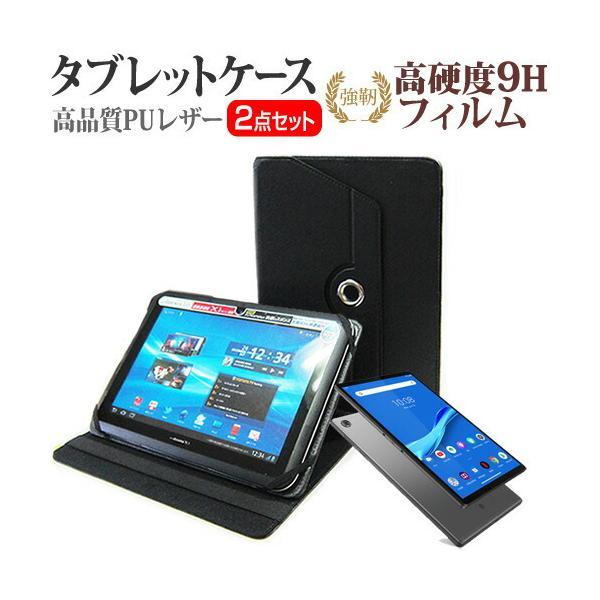 Lenovo Tab M10 FHD Plus 2020年版 (10.3インチ) 機種で使える 360度回転 スタンド機能 レザーケース 黒 と 強化ガラス と 同等の 高硬度9H フィルム セット