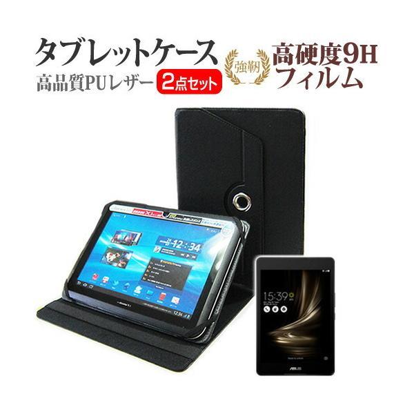 ASUS ZenPad 3 8.0 Z581KL (7.9インチ) 360度回転 スタンド機能 レザーケース  黒 と 強化 ガラスフィルム と 同等の 高硬度9H フィルム