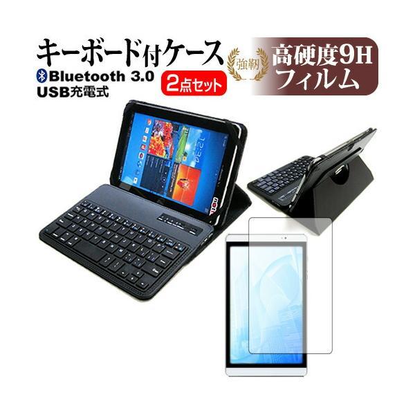 Lenovo Tab E8 ZA3W0038JP (8インチ)機種で使える Bluetooth キーボード付き レザーケース 黒 と 強化 ガラスフィルム と 同等の 高硬度9H フィルム セット