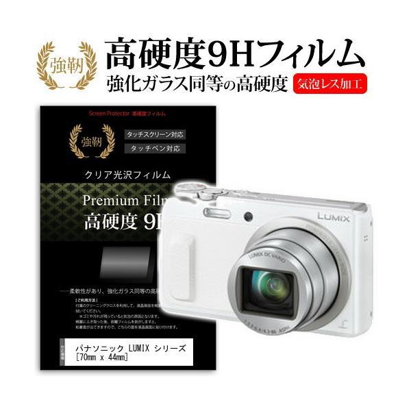 パナソニック LUMIX DMC-TZ57 / TZ60 / TZ70 / LX100 / TX1 / TZ85 強化 ガラスフィルム と 同等の 高硬度9H フィルム 液晶保護フィルム
