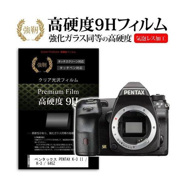 ペンタックス PENTAX K-3 II/K-3/645Z 強化 ガラスフィルム と 同等の 高硬度9H フィルム 液晶保護フィルム