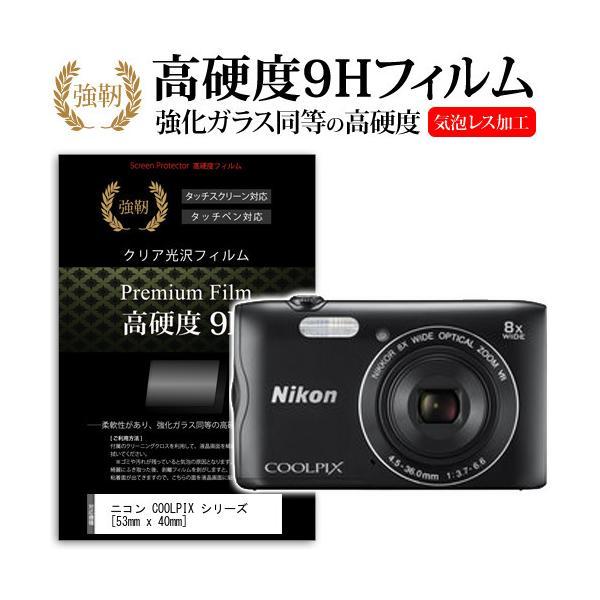 ニコン COOLPIX A300 / A100 / A10 / S3700 / S3600 / S3500 強化 ガラスフィルム と 同等の 高硬度9H フィルム 液晶保護フィルム