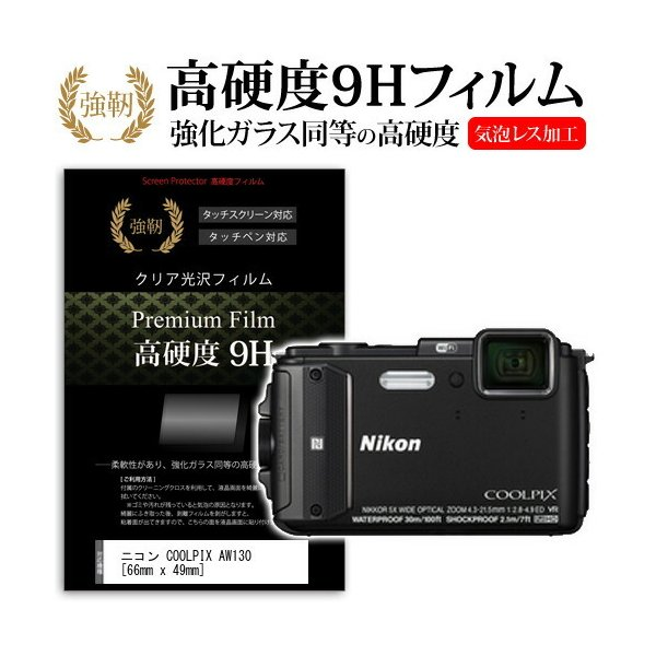 ニコン COOLPIX AW130 強化 ガラスフィルム と 同等の 高硬度9H フィルム 液晶保護フィルム